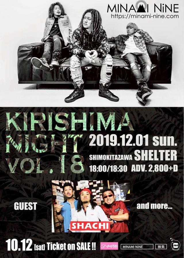 MINAMI NiNEのKIRISHIMA NIGHT vol.18に出演発表!