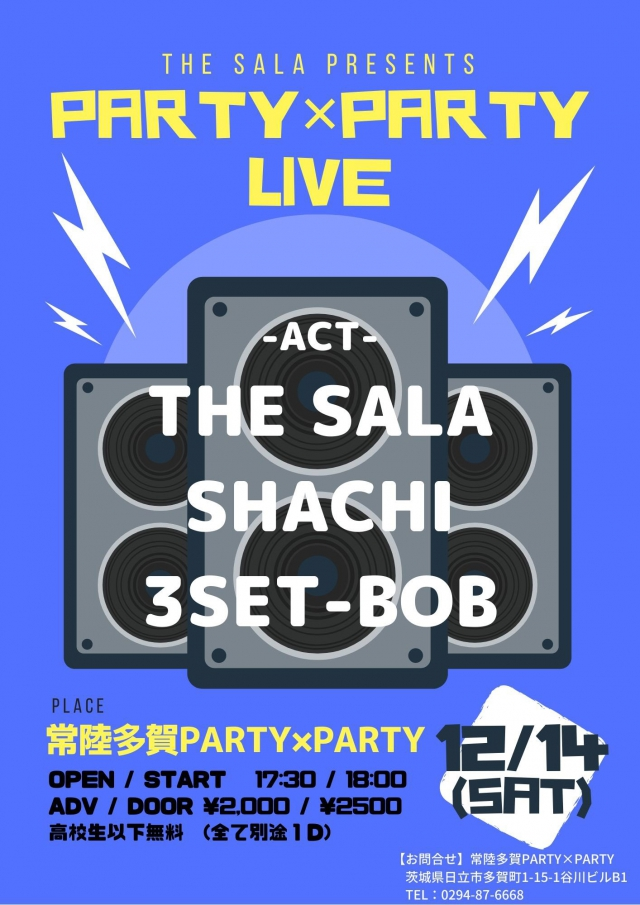 THE SALA企画「PARTYxPARTY」で常陸多賀公演追加!