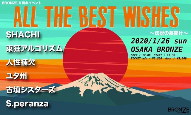 BRONZE6周年イベントに出演決定!