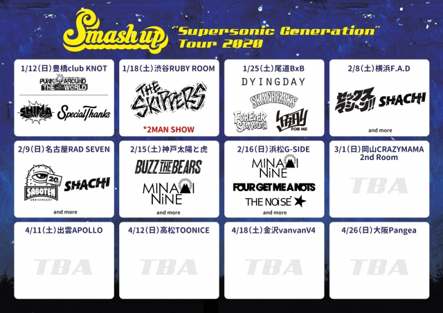 Smash upのSupersonic Greneration Tour 2020で横浜・名古屋公演決定!