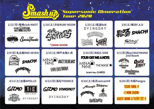 今度の土日はSmash upのレコ発で横浜・名古屋の2公演!