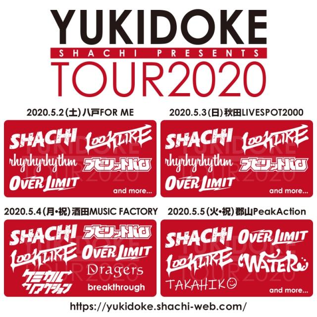 今年も開催!YUKIDOKE TOUR2020全日程公開!