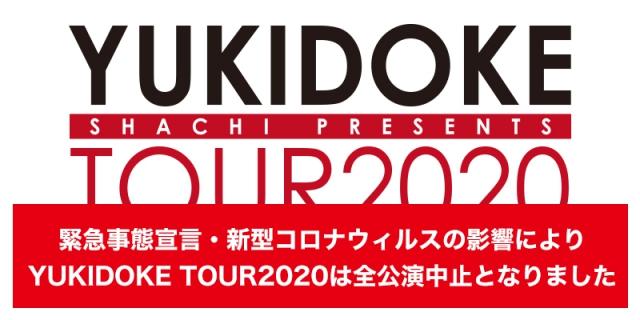 YUKIDOKE TOUR2020公演中止のお知らせ