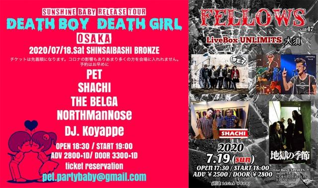 PETのSUNSHINE BABY RELEASEツアーの大阪・名古屋公演に出演決定!