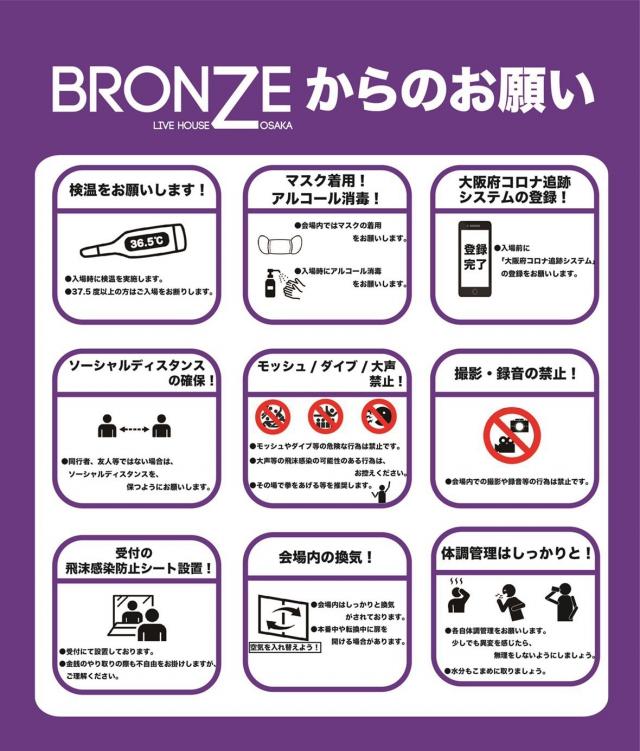 7月18日(土)心斎橋BRONZE公演について関東圏のお客様の入場ができなくなりました