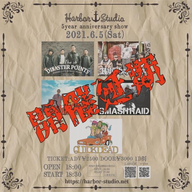 Harbor Studio 5year anniversary show 6/5 神戸 Harbor Studio公演につきまして