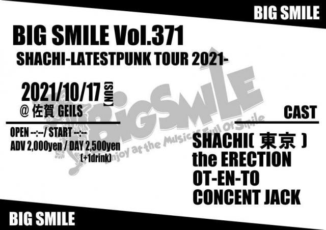 BIG SMILE Vol.371で佐賀GEILS公演が決定!