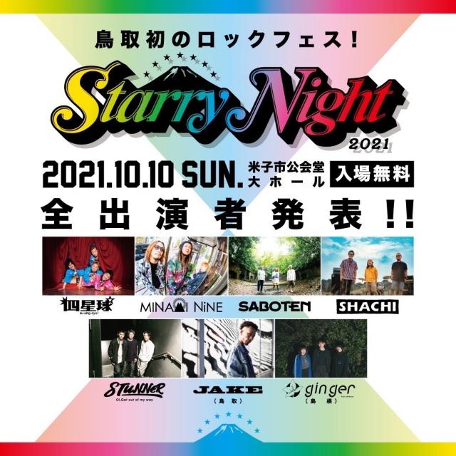 鳥取初のロックフェス「StarryNight 2021」に出演決定!