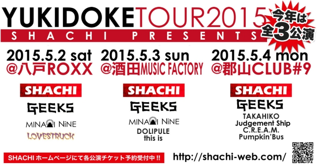 YUKIDOKE TOUR2015ツアーサポート発表!!